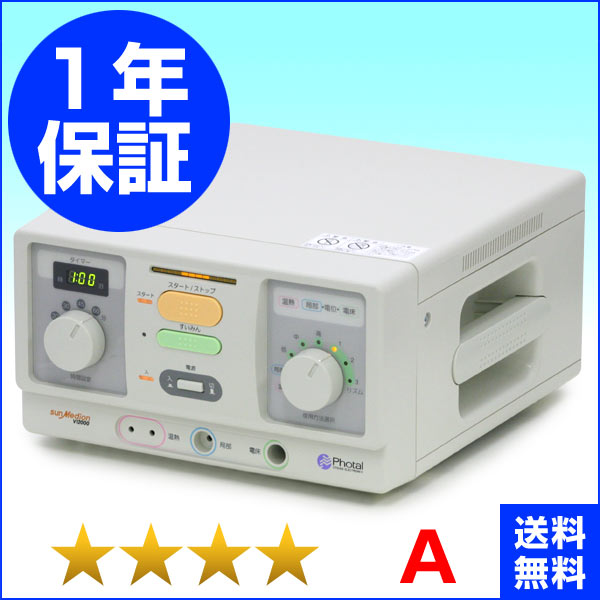 サンメディオンV12000 ★★★★(程度A)1年保証 電位治療器【中古】
