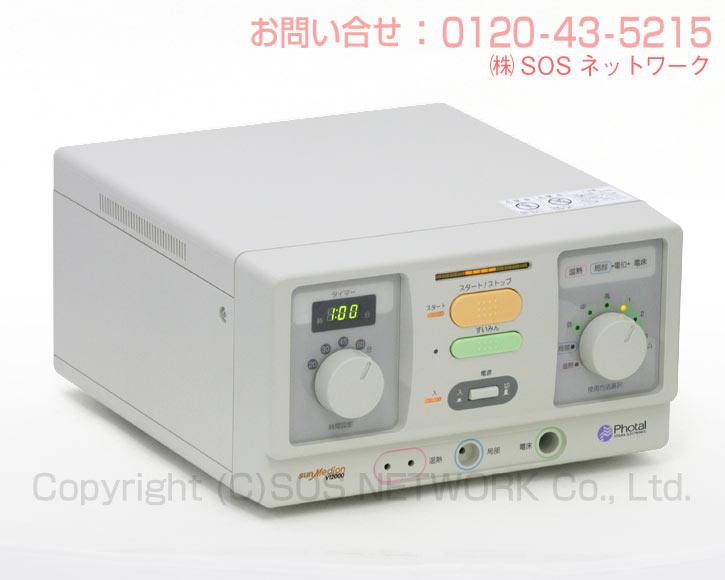 サンメディオンV12000 ★★★(程度B)1年保証 電位治療器【中古】
