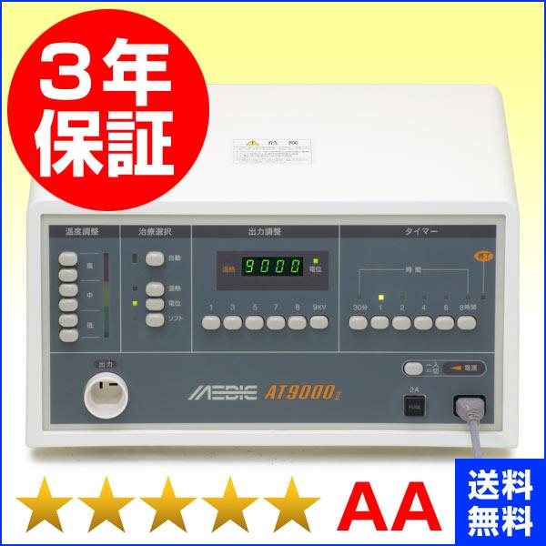 メディック AT-9000II ★★★★★(程度AA)3年保証 電位治療器【中古】