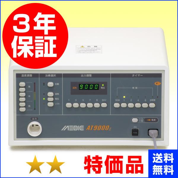 メディック AT-9000II ★★(特価品)3年保証 電位治療器【中古】