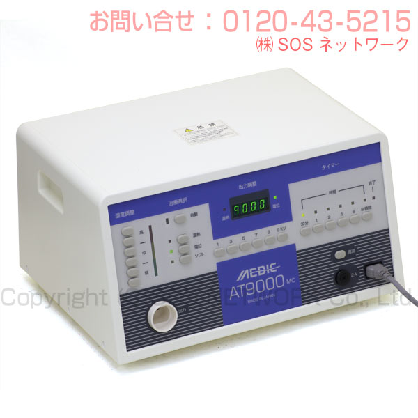 メディック AT-9000MC ★★★★★(程度AA)3年保証 電位治療器【中古】