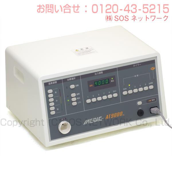 メディック AT-9000MC ★★★(程度B)3年保証 電位治療器【中古】