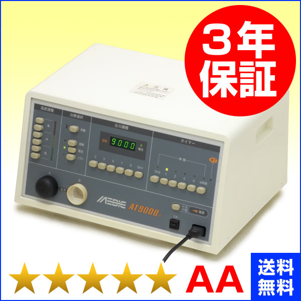 メディック AT-9000(プラ)★★★★★(程度AA)5年保証 電位治療器【中古】 Electric potential treatment