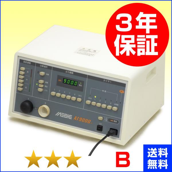 メディック AT-9000(プラ)★★★(程度B)3年保証 電位治療器【中古】