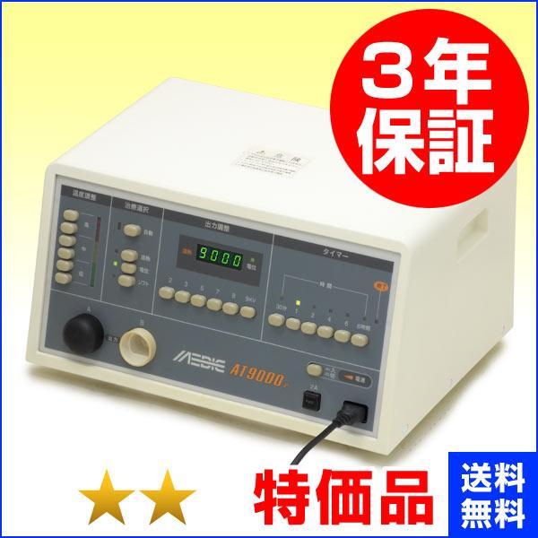 メディック AT-9000(プラ)★★(特価品)3年保証 電位治療器【中古】