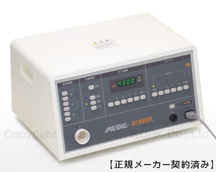 電位治療器メディック AT-9000【中古】(Z)5年保証