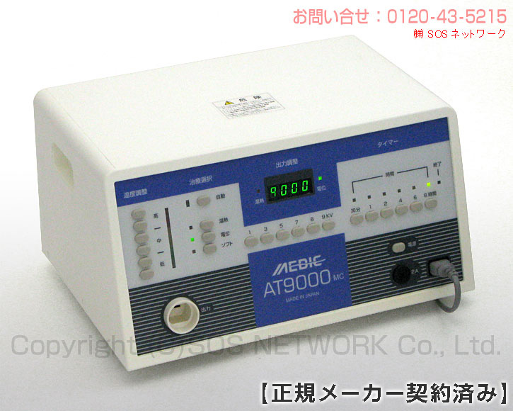 電位治療器 メディック AT-9000【中古】(Z)