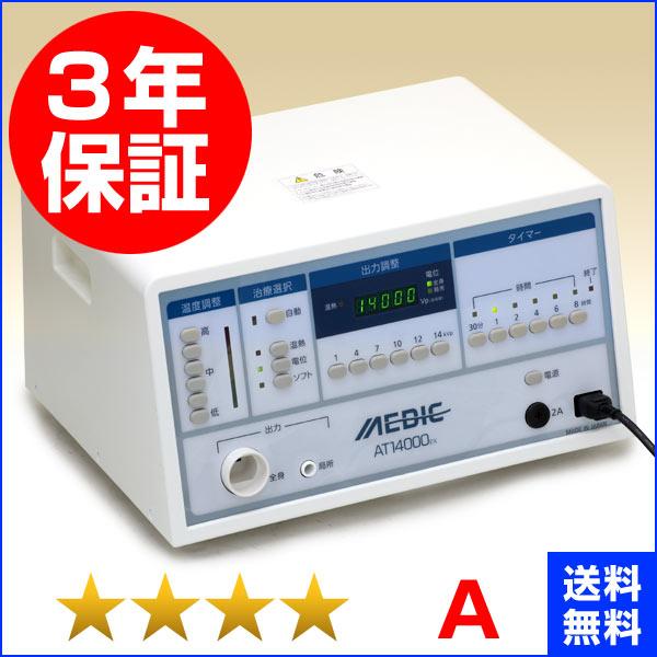 メディック AT-14000EX ★★★★(程度A)3年保証 日本セルフメディカル 家庭用電位治療器【中古】 Electric potential treatment