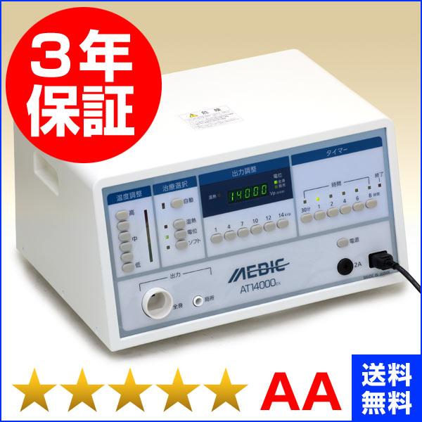 メディック AT-14000EX ★★★★★(程度AA)3年保証 家庭用電位治療器(AT14ex-3-AA)