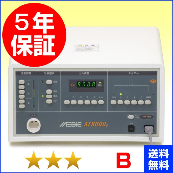 メディック AT-9000II ★★★(程度B)5年保証 電位治療器【中古】 Electric potential treatment