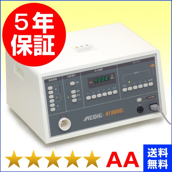 メディック AT-9000MC ★★★★★(程度AA)5年保証 電位治療器【中古】 Electric potential treatment