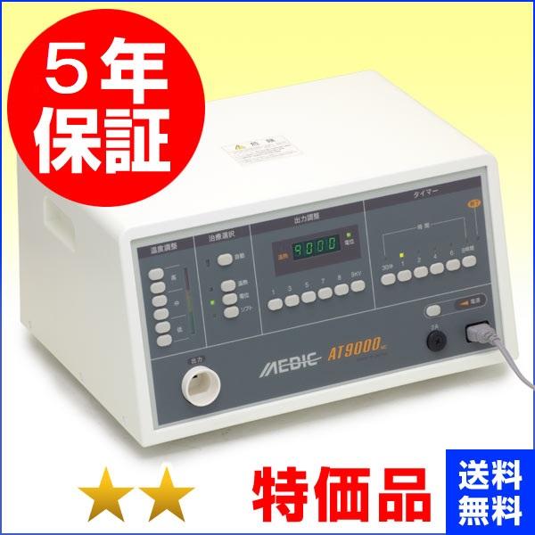メディック AT-9000MC ★★(特価品)5年保証 電位治療器【中古】 Electric potential treatment