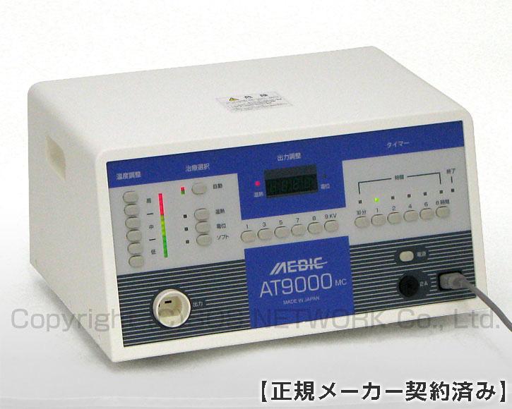 電位治療器 メディック AT-9000MC 【中古】(Z)5年保証 Electric potential treatment