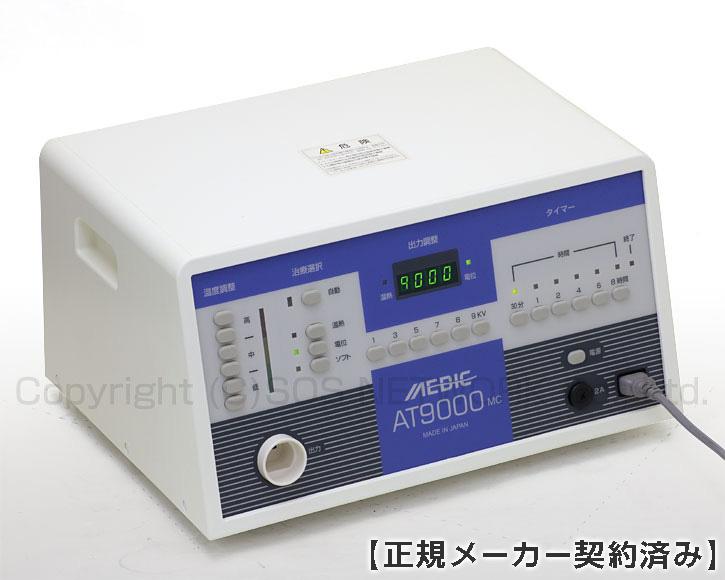 電位治療器 メディック AT-9000 【中古】(Z)