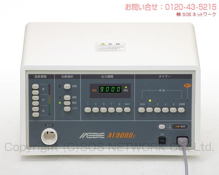 メディック AT-9000II ★★★★(程AA)3年保証 電位治療器【中古】