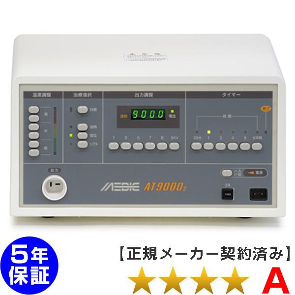 メディック AT-9000II ★★★(程A)5年保証 電位治療器【中古】 Electric potential treatment