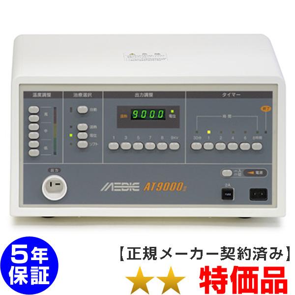 メディック AT-9000II ★★(特価品)5年保証 電位治療器【中古】 Electric potential treatment