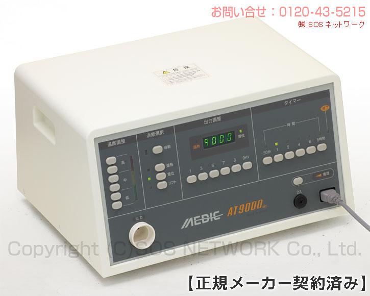 電位治療器メディック AT-9000 【中古】(Z)5年保証