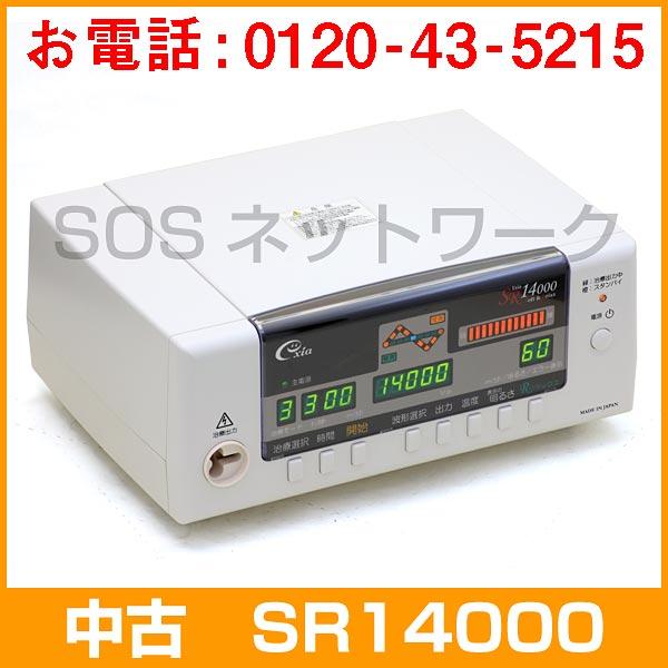 電位治療器 SR14000 メディック エナジートロン KS-14000【中古】メディック SR14000(レピオス SR 14000)