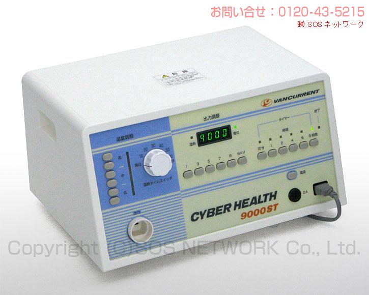 サイバーヘルス9000ST ★★★(程度B)3年保証 電位治療器【中古】