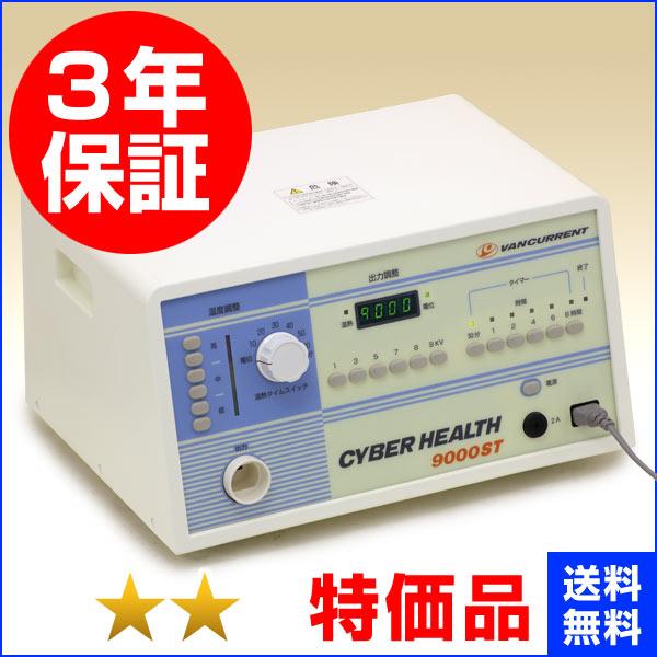 サイバーヘルス9000ST ★★(特価品)3年保証 電位治療器【中古】