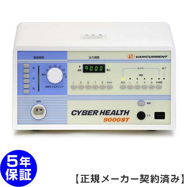電位治療器サイバーヘルス9000ST 【中古】(Z)