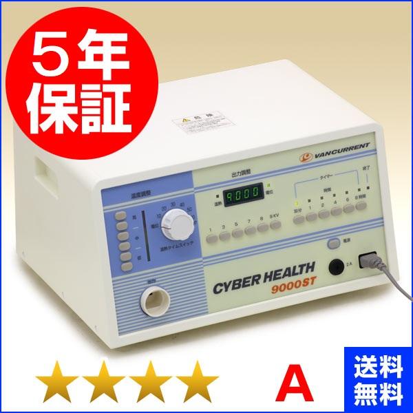 サイバーヘルス9000ST ★★★★(程度A)5年保証 電位治療器【中古】
