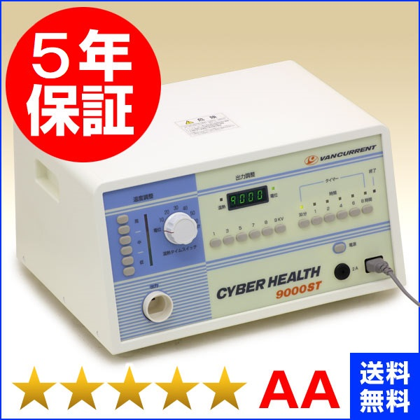 サイバーヘルス9000ST ★★★★★(程度AA)5年保証 電位治療器【中古】