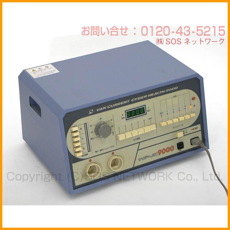電位治療器 サイバーヘルス9000(鉄)【中古】