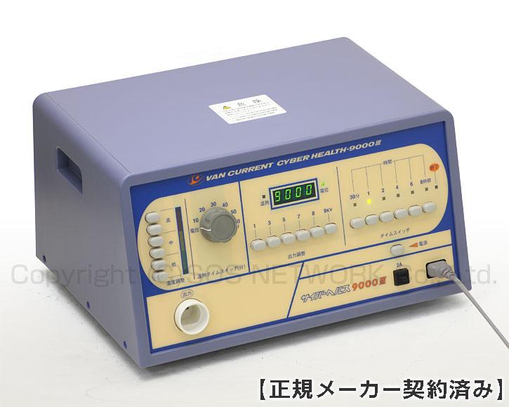 電位治療器 サイバーヘルス9000 【中古】(Z)
