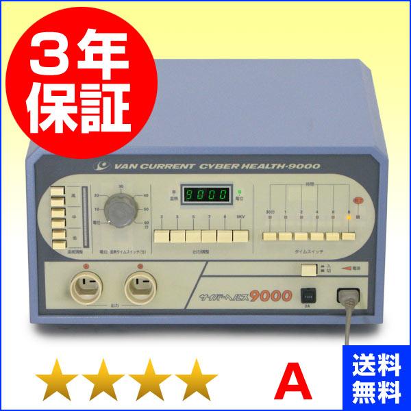 サイバーヘルス9000(鉄)★★★★(程度A)3年保証 電位治療器【中古】