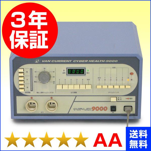 サイバーヘルス9000(鉄)★★★★★(程度AA)3年保証 電位治療器【中古】