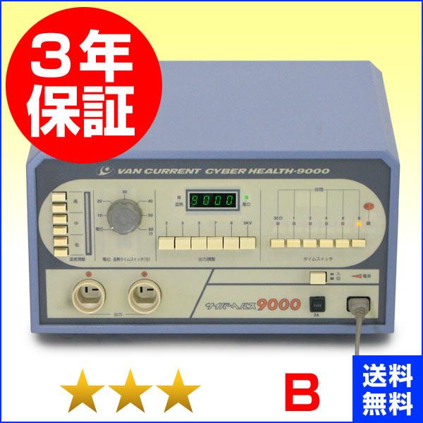 電位治療器【中古】 サイバーヘルス9000(鉄)★★★(程度B)3年保証