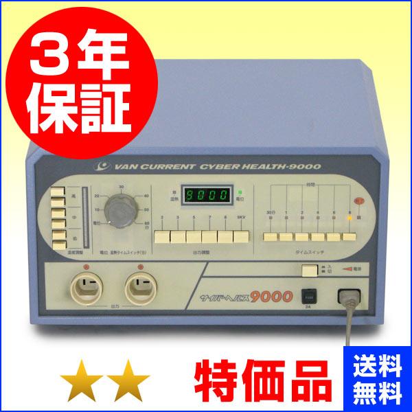 サイバーヘルス9000(鉄)★★(特価品)3年保証 電位治療器【中古】