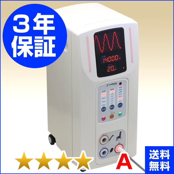 プロメイト14000RX ★★★★(程度A)3年保証 電位治療器【中古】