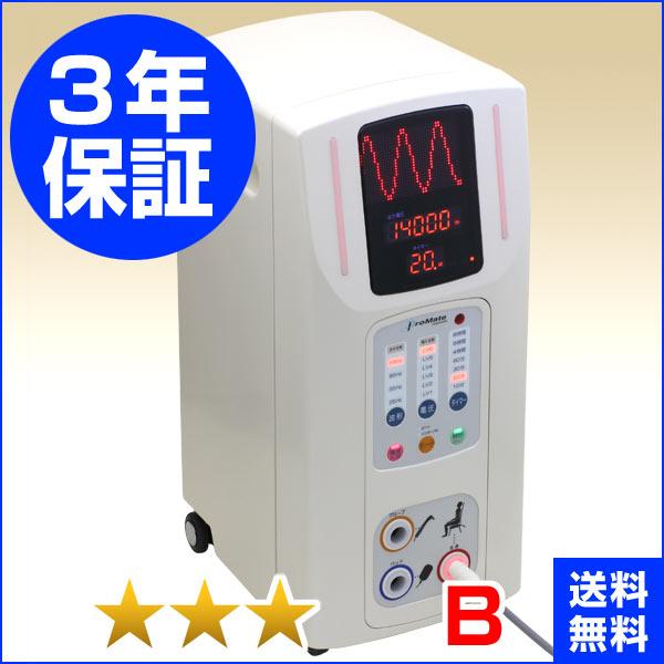 プロメイト14000RX ★★★(程度B)3年保証 電位治療器【中古】
