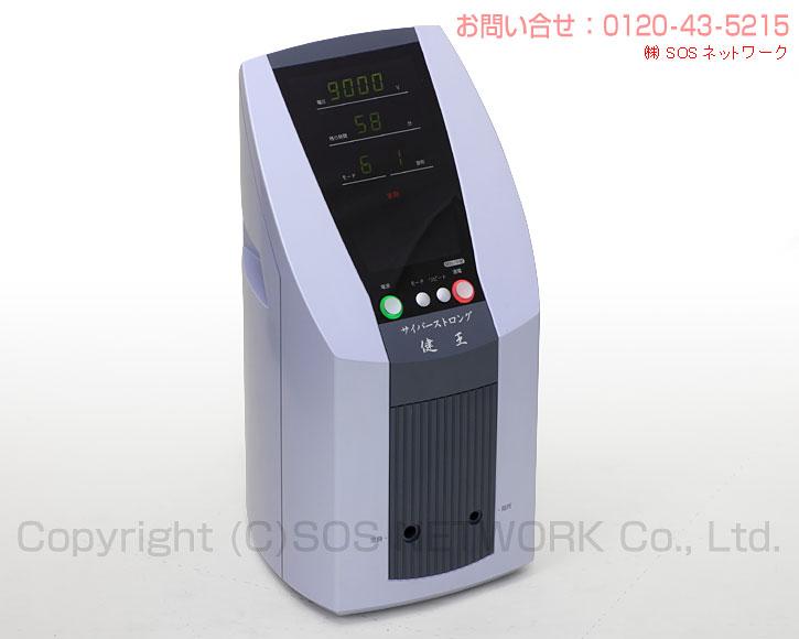 電位治療器サイバーストロング健王 【中古】(Z)8年保証
