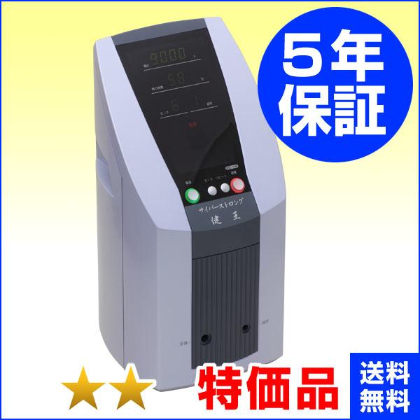 サイバーストロング健王 ★★(特価品)5年保証 電位治療器【中古】