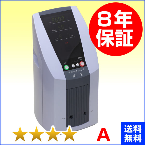 サイバーストロング健王 ★★★★(程度A)8年保証 電位治療器【中古】