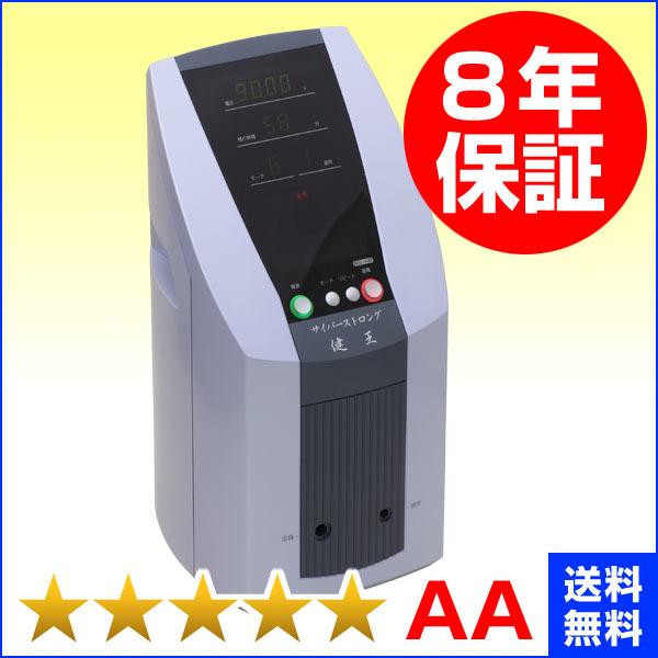 サイバーストロング健王 ★★★★★(程度AA)8年保証 電位治療器【中古】