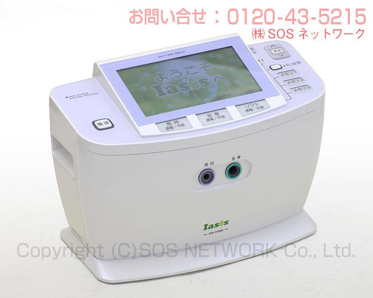 イアシス RS-14000 家庭用電位治療器 ★★★(程度B)5年保証(iasis-5-B)
