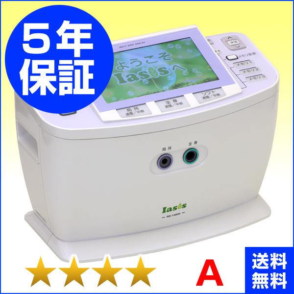 イアシス RS-14000 程度A 日本リシャイン フルライフ コスモヘルス 家庭用電位治療器 5年保証【中古】
