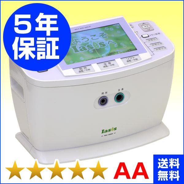 イアシス RS-14000 程度AA 日本リシャイン フルライフ コスモヘルス 家庭用電位治療器 5年保証【中古】