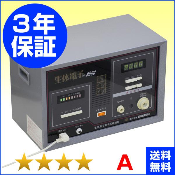 生体電子9000(先行型)★★★★(程度A)3年保証 電位治療器【中古】