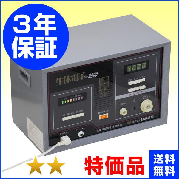 生体電子9000(先行型)★★(特価品)3年保証 電位治療器【中古】