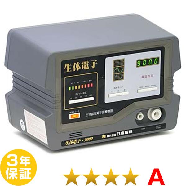 電位治療器【中古】 生体電子9000(現行型)★★★★(程度A)3年保証
