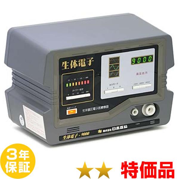 生体電子9000(現行型)★★(特価品)3年保証 電位治療器【中古】