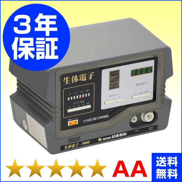 生体電子9000(現行型)★★★★★(程度AA)3年保証 電位治療器【中古】