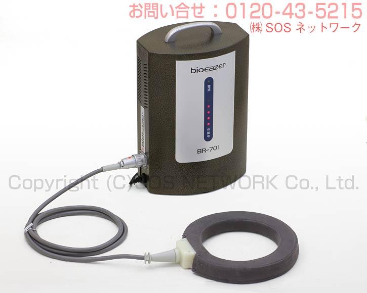 バイオイーザー BR-701 磁気治療器 【中古】(Z) Magnetic therapy