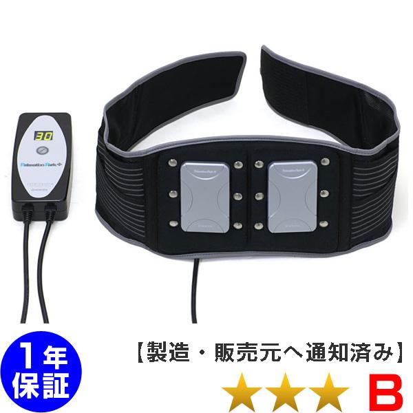 磁気治療器 ホーコーエン リラクゼーションパーク ベルト【中古】(Z)